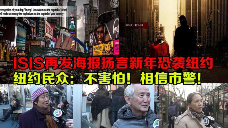 ISIS再发海报扬言新年恐袭纽约  纽约民众:不害怕!相信市警!