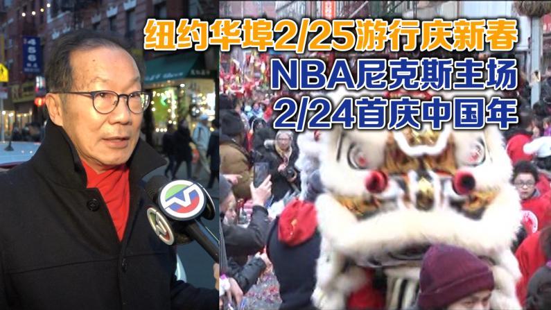 纽约华埠2/25游行庆新春 NBA尼克斯主场2/24首庆中国年