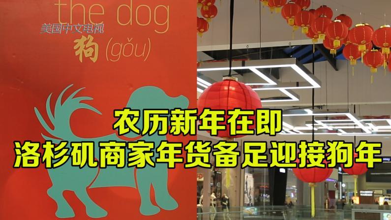 洛杉矶新年气息浓 中国红新春气息遍布商场超市
