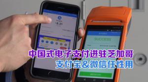 中国式电子支付进驻芝加哥 支付宝&微信任性用
