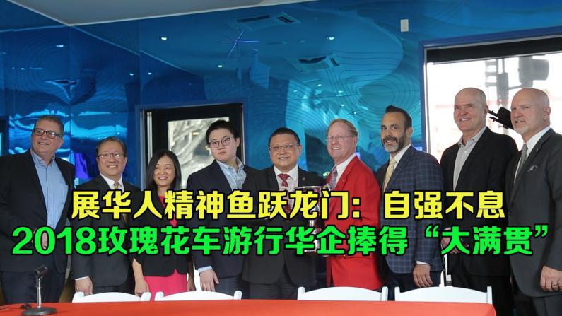 """2018玫瑰花车游行颁""""大满贯""""奖  华人企业拔得头筹"""