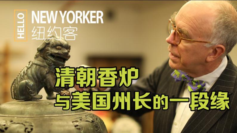 清朝香炉辗转来美 被州长珍藏 古董在民间(1)