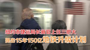 纽约市捷运局长新官上任三把火 提出15年150亿地铁升级计划