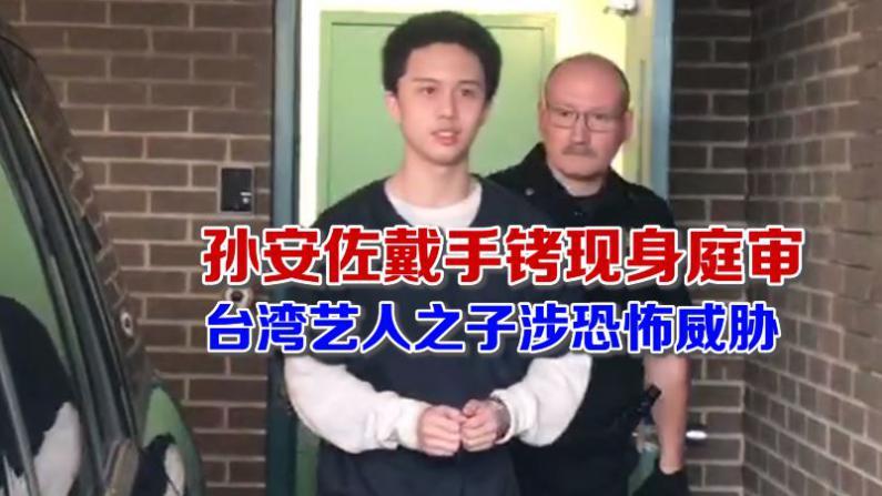 孙安佐戴手铐现身庭审 台湾艺人之子涉恐怖威胁