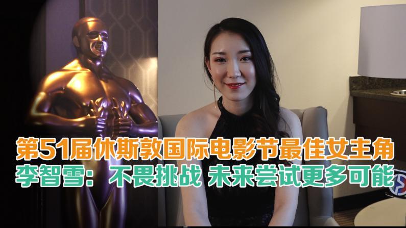 对话第51届休斯敦国际电影节最佳女主角 李智雪:不畏挑战 未来尝试更多可能