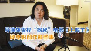 中国导演胡雪桦荣膺第51届休斯敦国际电影节最佳导演等四项大奖 谈《上海王》创作那些事