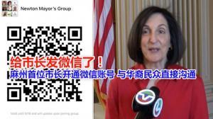 麻州首位市长开通微信账号 与华裔民众直接沟通