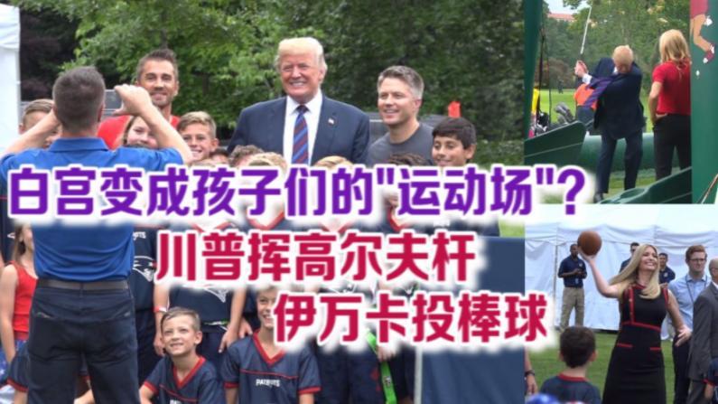 """白宫南草坪变孩子们的""""运动场""""!川普挥高尔夫杆伊万卡投棒球"""