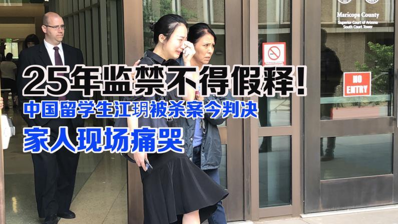 25年监禁不得假释! 中国留学生江玥被杀案今判决