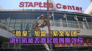 NBA最具价值球星詹姆斯加入湖人队 洛杉矶人怎么看?