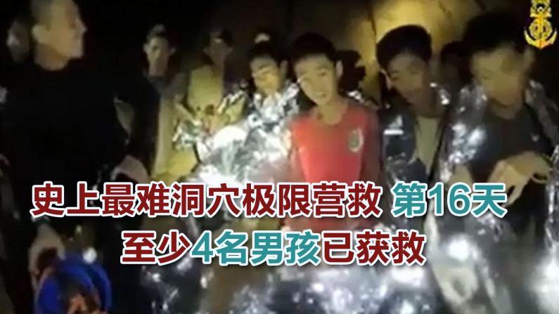 史上最难洞穴极限营救 第16天  至少4名男孩已获救