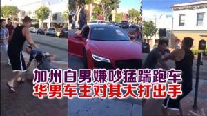 加州白男嫌吵猛踹跑车 华男车主对其大打出手