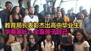 教育局长表彰杰出高中毕业生 华裔家长:全靠孩子自己