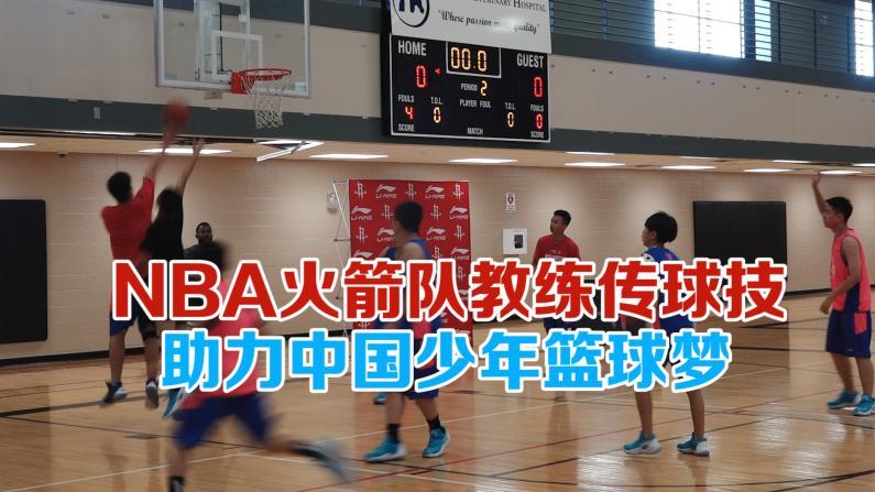 NBA火箭队教练传球技 助力中国少年篮球梦