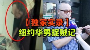 【独家实录】纽约华男捉贼记