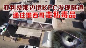 亚利桑那边境KFC发现隧道  通往墨西哥走私毒品