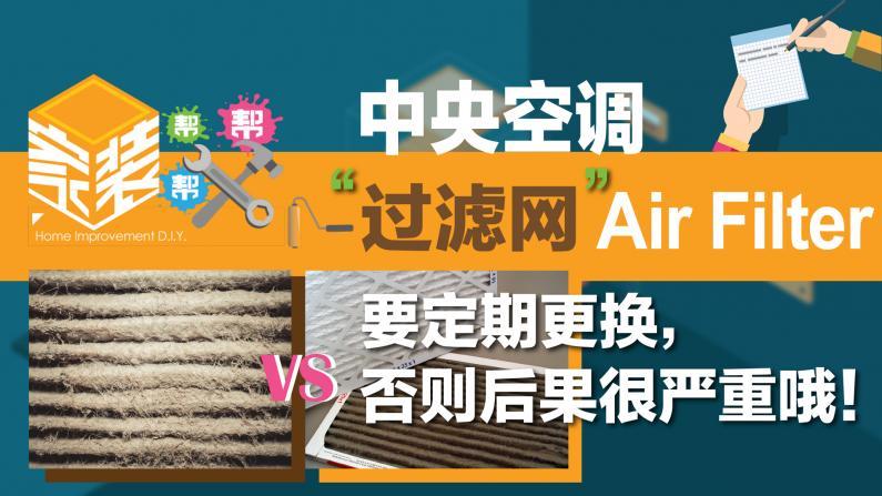 【家装帮帮帮】中央空调的Air Filter要定期更换,否则后果很严重!