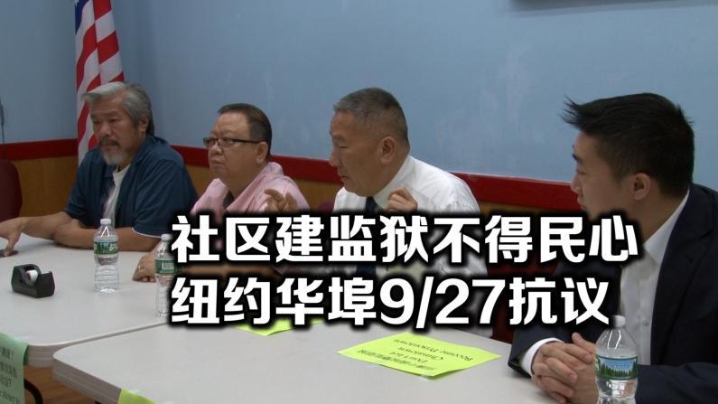 纽约华社9/27联合抗议 抵制市府40层华埠监狱计划