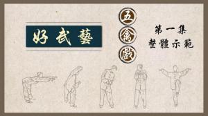 好武艺之五禽戏整套示范
