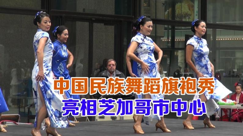 中国民族舞蹈旗袍秀 亮相芝加哥市中心