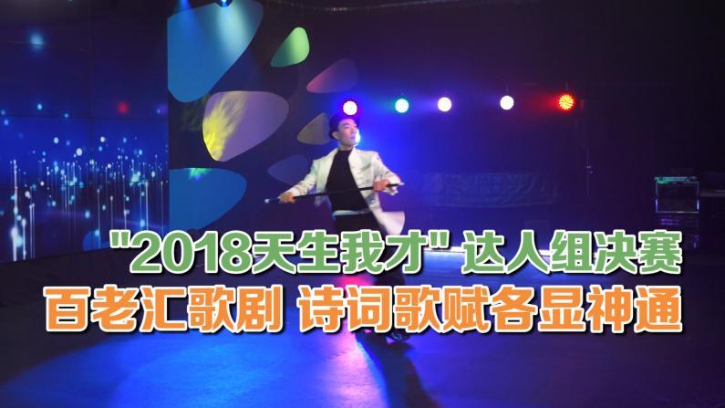 """从诗词朗诵到百老汇音乐剧  """"2018天生我才""""达人组决赛精彩纷呈"""