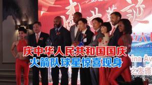 休斯敦华人庆祝中华人民共和国69周年国庆 火箭队球星惊喜现身