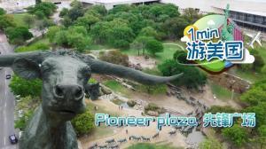 一分钟游美国之达拉斯先锋广场 Pioneer Plaza