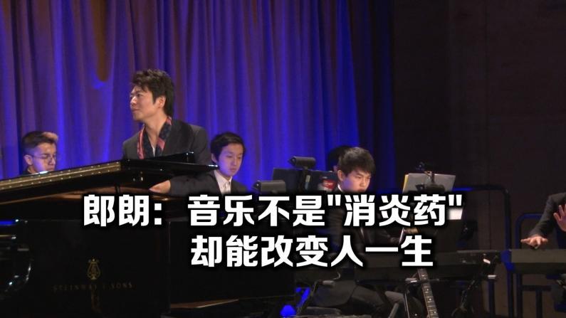 """郎朗:音乐不是""""消炎药""""却能改变人一生"""