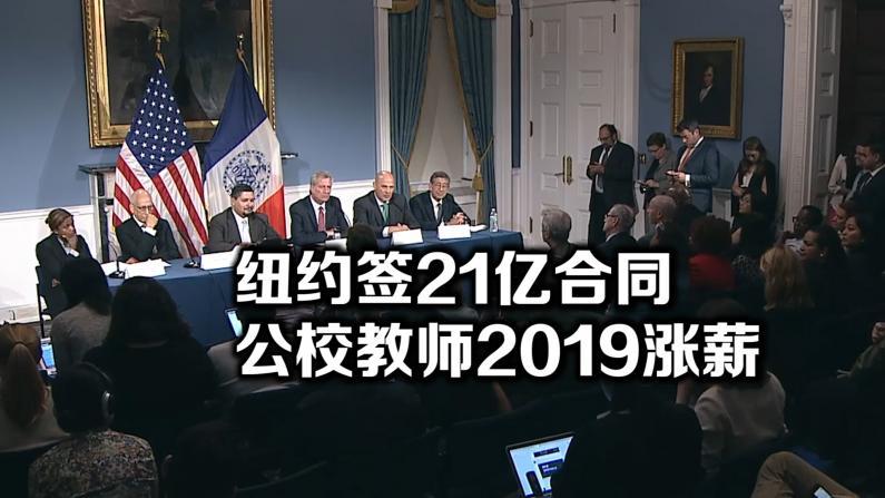 纽约市府与教师工会签21亿合同