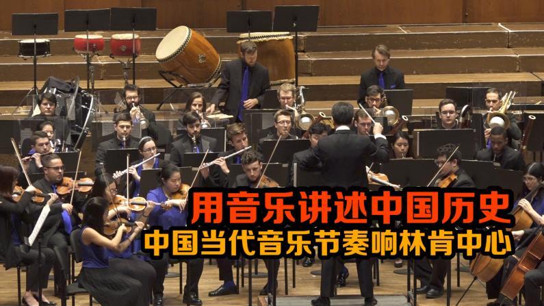中国当代音乐节奏响林肯中心  主题乐曲讲述近代中国史