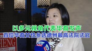 首位华裔女性参选德州最高法院法官