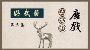 好武艺五禽戏之鹿戏