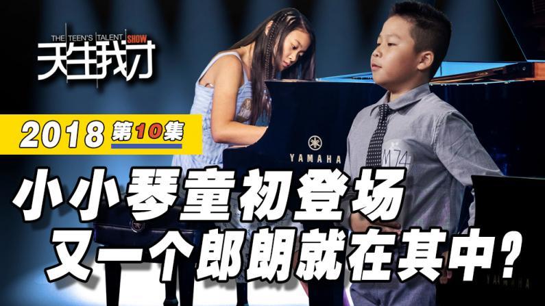 """2018""""天生我才""""第十集:小小琴童初登场 又一个郎朗就在其中?"""