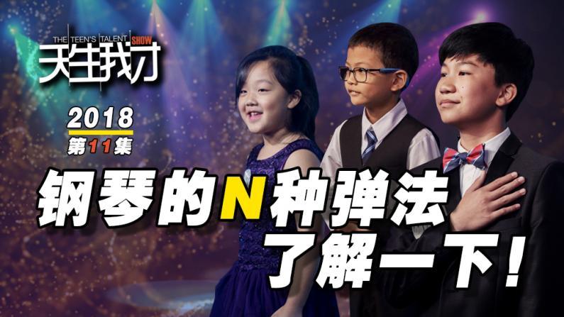 """2018""""天生我才""""第十一集:钢琴的N种弹法 了解一下!"""