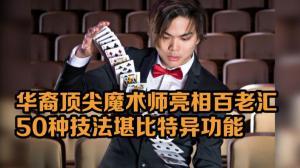 华裔顶尖魔术师亮相百老汇 50种技法堪比特异功能