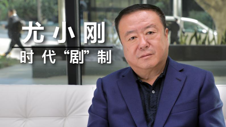 【洛城会客室】尤小刚:开创电视剧新时代