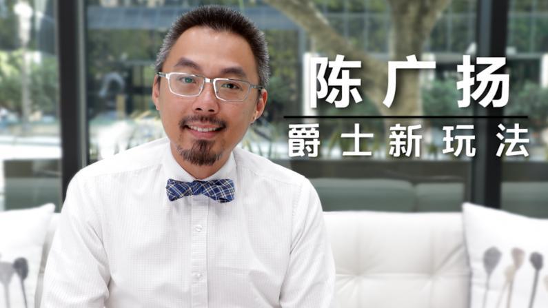 【洛城会客室】陈广扬:唢呐、琵琶拓展爵士新玩法