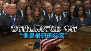 """老布什国葬仪式庄严举行 """"他是最好的父亲"""""""