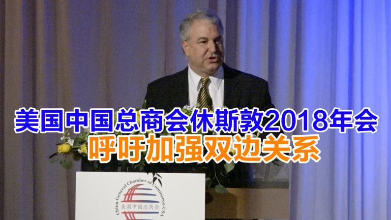 美国中国总商会休斯敦分会2018年会 呼吁加强双边关系