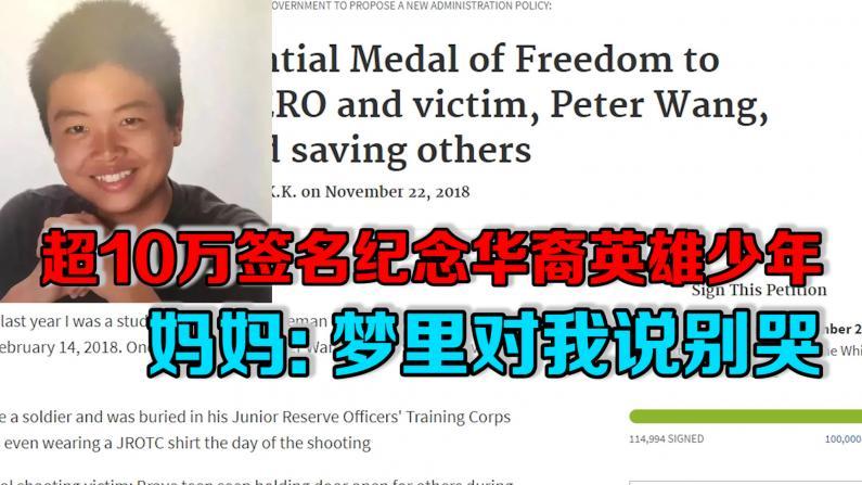 超10万签名纪念华裔英雄少年 妈妈:梦里对我说别哭