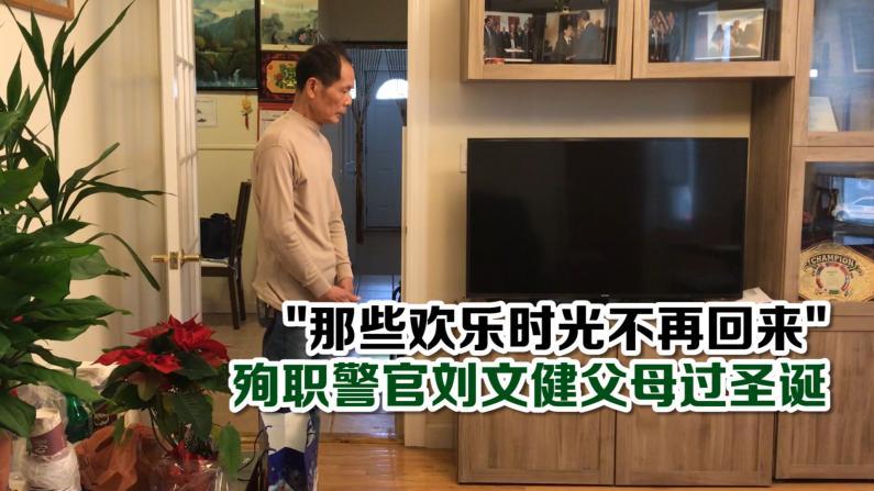 """""""那些欢乐时光不再回来"""" 殉职警官刘文健父母过圣诞"""