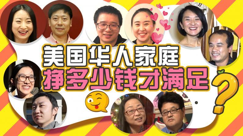 美国华人家庭挣多少钱才满足?