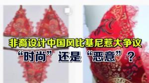 """非裔设计中国风比基尼惹大争议 """"喜爱""""还是""""恶意""""?"""