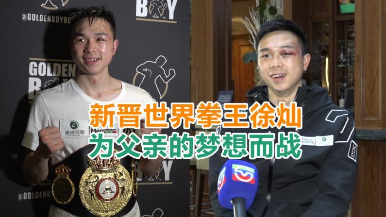 新晋世界拳王徐灿:为父亲的梦想而战
