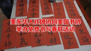 美东华人社团协同美国书协 举办免费书写春联活动