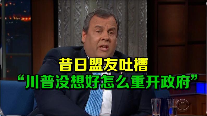 """昔日盟友吐槽 """"川普没想好怎么重开政府"""""""