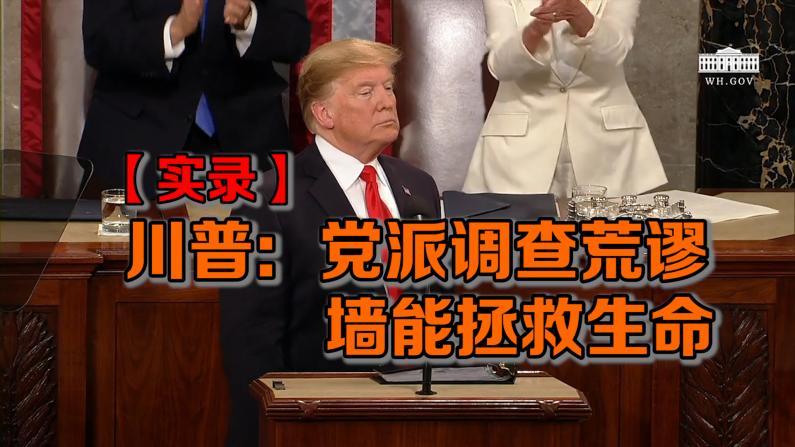 【实录】川普:党派调查荒谬 墙能拯救生命
