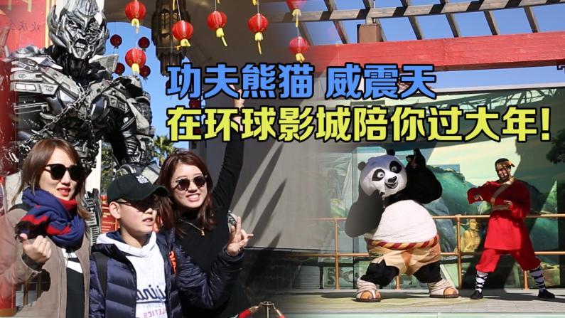 中国元素布满园 洛杉矶环球影城庆猪年