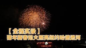 【全程实录】猪年新春焰火照亮纽约哈德逊河
