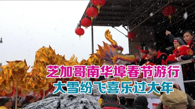 芝加哥南华埠春节大游行 大雪纷飞喜乐过大年